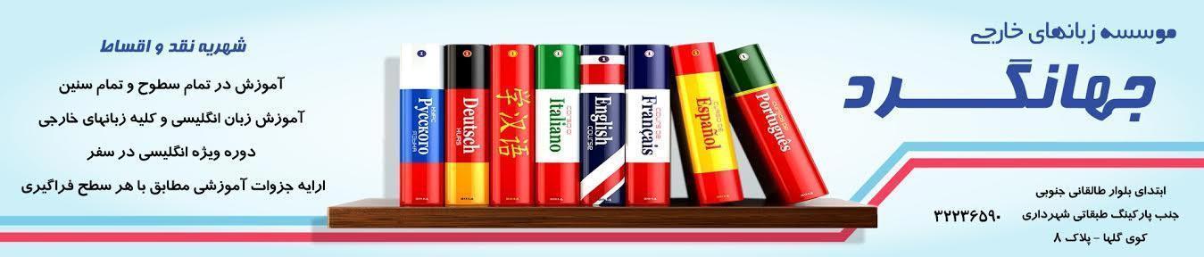 آموزشگاه زبان گستران جهانگرد البرز