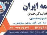 بیمه ایران نمایندگی صدیق کد 33116