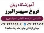 آموزشگاه فروغ سپهر البرز ( ایرانمهر )