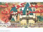 مهد کودک قصر پریان