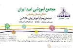 مجتمع آموزشی امید ایران
