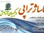 کانون بین المللی آموزش ماساژ البرز ( کیمیای آرامش )