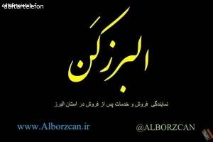 نمایندگی خدمات محصولات کن در کرج و مهرشهر
