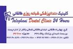 کلینیک دندانپزشکی شبانه روزی طالقانی
