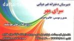 دبیرستان دخترانه غیر دولتی سرای مهر