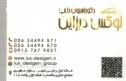 دکوراسیون داخلی لوکس دیزاین