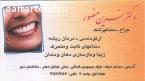 مطب دکتر نسرین منصور