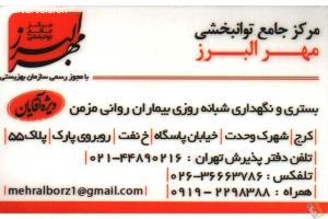 مرکز توان بخشی مهر البرز - ویژه آقایان