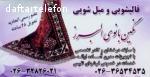 قالیشویی نگین بانوی البرز