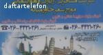 شرکت مسافرتی و زیارتی موج سفر خاورمیانه