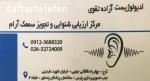 مرکز ارزیابی شنوایی و تجویز سمعک آرام