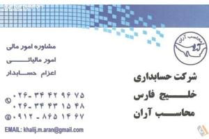 شرکت خلیج فارس محاسب آران