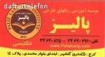 موسسه آموزشی زبانهای خارجی پالیز