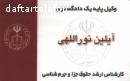 موسسه حقوقی نوراللهی
